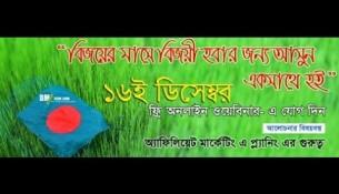 Affiliate Marketing Bangla Video Tutorial Free Online Live Webinar