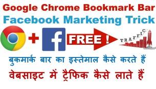 Google Chrome Bookmark Bar & Facebook Marketing Tutorial in Hindi -2015